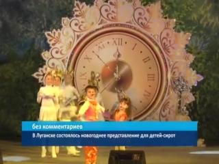 ГТРК ЛНР.В Луганске состоялось новогоднее представление для детей-сирот. 19 декабря 2016.