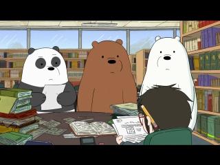 We Bare Bears - The Library / Библиотека (S02E21) (AlexFilm) Rus