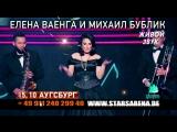Елена Ваенга и Михаил Бублик