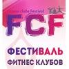 ФЕСТИВАЛЬ ФИТНЕС КЛУБОВ (FCF - 2017)