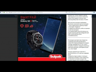 Итог конкурса Samsung Galaxy S8+Samsung Galaxy Gear S3 classic   frontier от Sulpak
