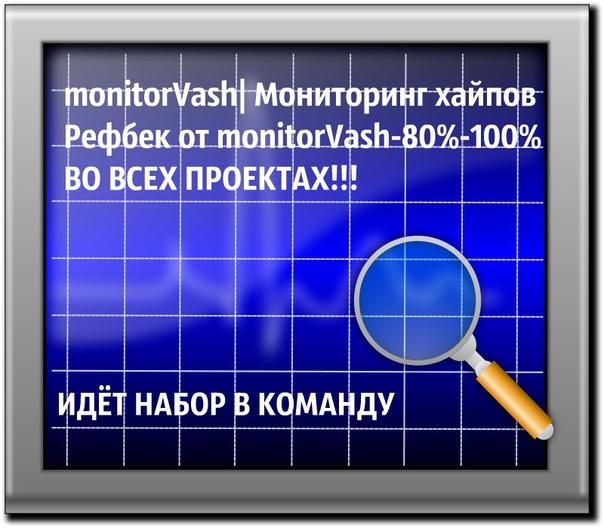 Бесплатный мониторинг хайпов дома