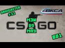 ВКСЛ - Региональный этап - Play-Off - 1/16 - МЭИ vs МПУ [BO1]