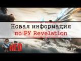 Revelation #70 - Новая информация по РУ Revelation от локализаторов.