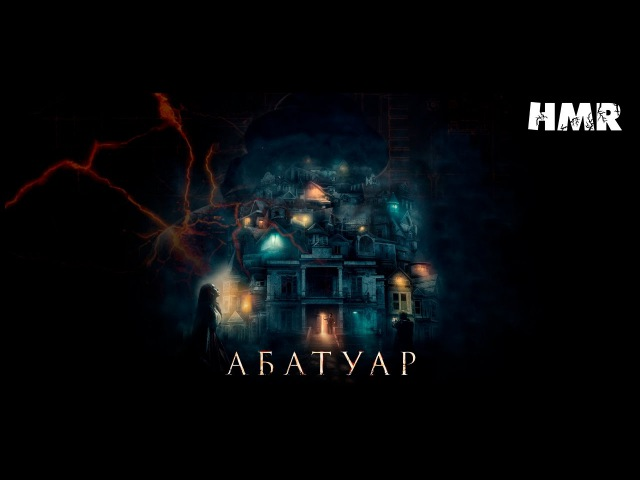 HMR 18 | Абатуар