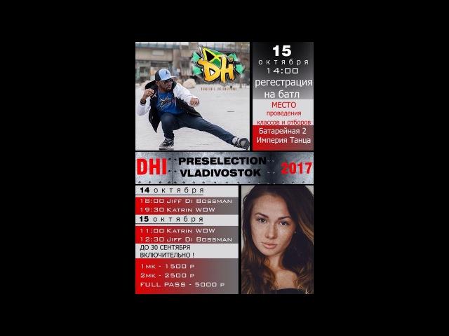 DHI Preselection/ Vladivostok/ PRO/ 1/2/ PCHELA vs EL'WINE