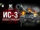 ИС-3 - Особо опасен №35 - от RAKAFOB [World of Tanks] #worldoftanks #wot #танки — [