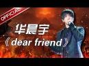 2016.11.20- 6- 【单曲纯享】《Dear friend》-华晨宇 《天籁之战》第6期【东方卫视官方高清