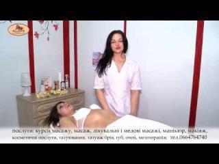 Масаж живота Івано Франківськ ,масажний салон