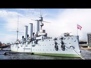 Крейсер Аврора - Экскурсия по кораблю-музею