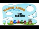 Super Birds Супер Бердс секреты про вывод, экономическая игра, вывод 150 рублей, серфинг