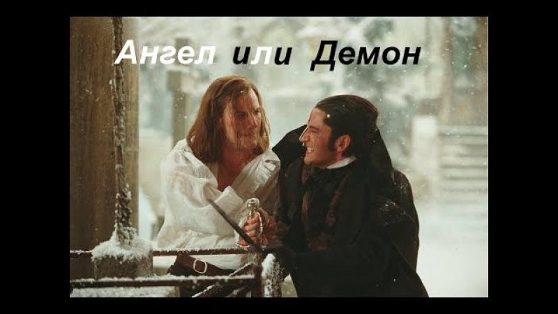 Призрак оперы(The phantom of the opera) - Ангел или Демон (Angel or Demon)