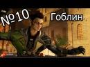 The Amazing Spider-Man 2 №10 Зeлёный гоблин