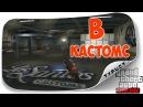Запаркурили в Лос-Cантос Кастомс в GTA 5 Online