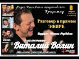 Разговор в прямом эфире - Виталий Волин