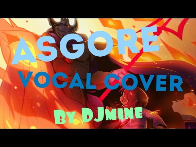 DJmine Undertale ASGORE russian vocal cover