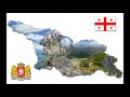 მესხეთი ლაზეთი ჭანეთი ისტორიულ რუკებზე მ&#430