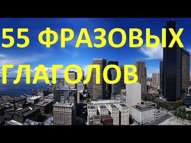 55 ФРАЗОВЫХ ГЛАГОЛОВ В ОДНОМ ДИАЛОГЕ. ФРАЗОВЫЕ ГЛАГОЛЫ АНГЛИЙСКОГО ЯЗЫКА. АНГЛИЙ ...