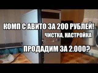 Комп с авито за 200р. - продаём за 2.000 ? Перекуп б/у компов [2]