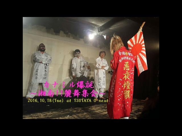 2016.10.18 「カナミル爆誕~湘南!!麗舞集会~」@TSUTAYA O-nest