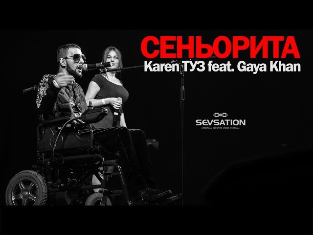 Karen ТУЗ feat Gaya Khan Сеньорита BUD ARENA