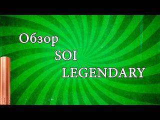 Обзор SOI SubZero Legendary Clone/Клон