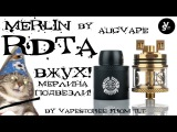 Merlin RDTA by Augvape - Дождались - Vape Storee From TLT