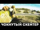ЧОКНУТЫЙ СКЕЙТЕР - GoPro SKATEBOARDING 1 - СКЕЙТБОРДИНГ ОТ ПЕРВОГО ЛИЦА! Скейт версия Дима ...