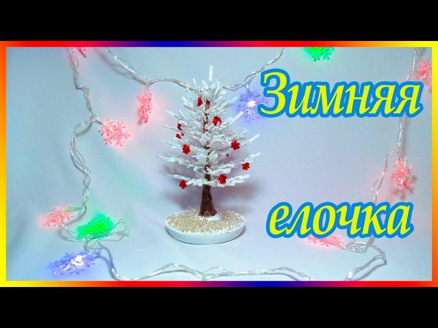 Зимняя елочка из стекляруса Мастер класс
