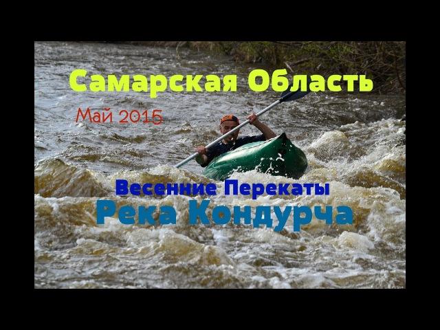 Самарская область Река Кондурча Весенние перекаты Май 2015
