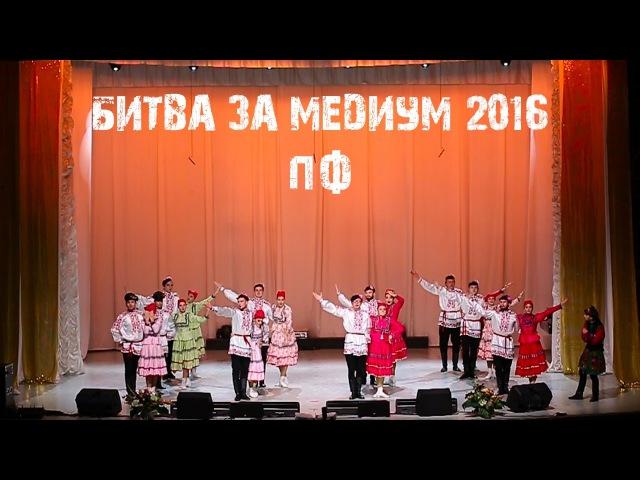 MSLU Dance: БИТВА ЗА МЕДИУМ - 2016 | ПФ - Русский Танец | Red Lights Union