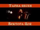 Секрет популярности Виктора Цоя   Тайна его песен и причина такого влияния (Виктор Цой)