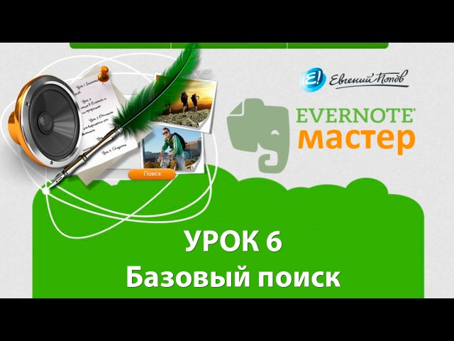 Evernote Master. Урок 6 - Базовый поиск в Evernote [Евгений Попов]