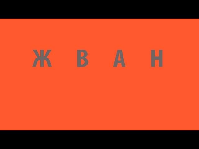 ЖВАН - дігітал миша (Music video)