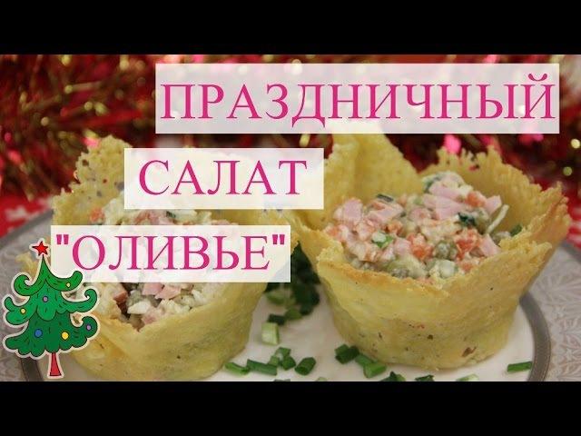 Салат Оливье. 5 вариантов на Новогодний стол.