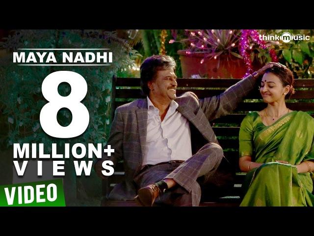Kabali Songs Maya Nadhi Video Song Rajinikanth Radhika Apte Pa Ranjith Santhosh Narayanan