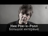 Ник Рок-н-Ролл - большое интервью