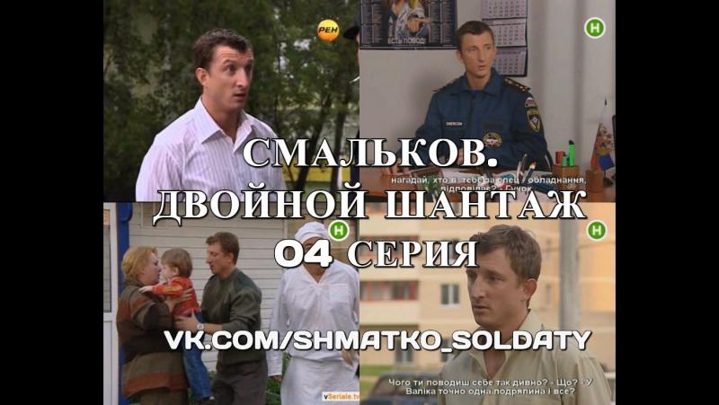 Смальков. Двойной шантаж / 04 серия