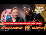 ARMIE HAMMER ft. Саймон ( Битбокс VS Гитара)