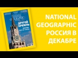 National Geographic в декабре