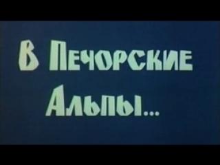 В Печорские Альпы / 1981 / Пермь-телефильм