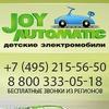 Детские электромобили Joy Automatic