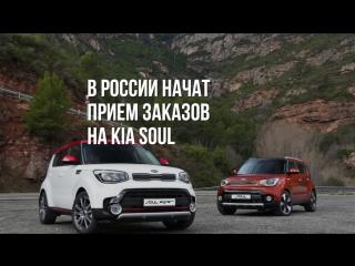 Обновленный Kia Soul: объявлены российские цены