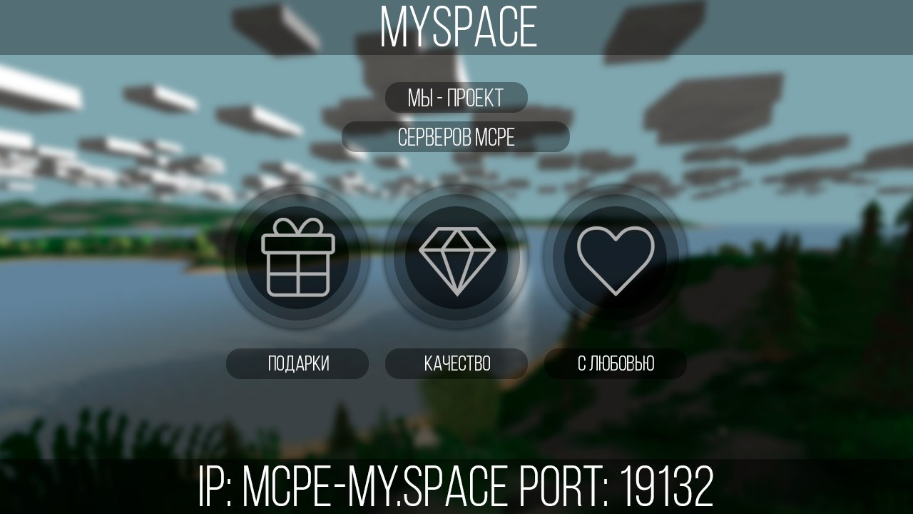 MySpace [0.16.x]