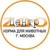 Корма для животных ЦентрЗоо г. Москва