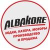 Алюминиевые лодки и катера Albakore