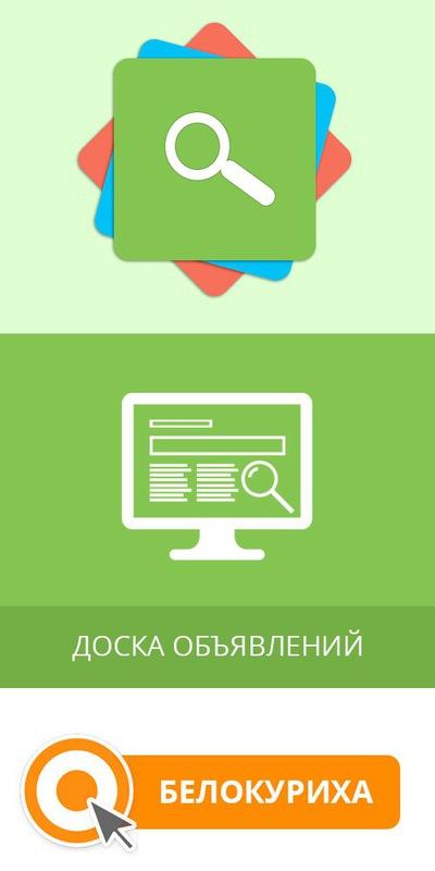Бесплатная доска объявлений белокуриха недвижимость великий новгород доска объявлений