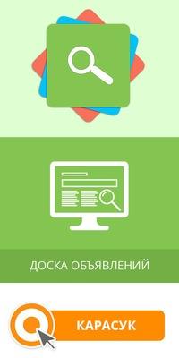 Алтай доска объявлений на vk.com доска бесплатных объявлений город харьков