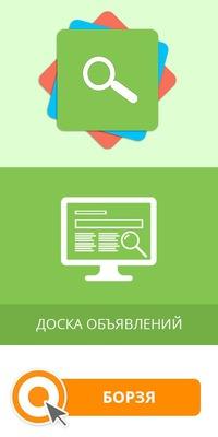8fc3e8146c22 Доска объявлений в Борзя   Барахолка   ВКонтакте