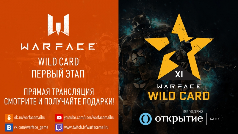 Season XI: Wild Card. I ЭТАП